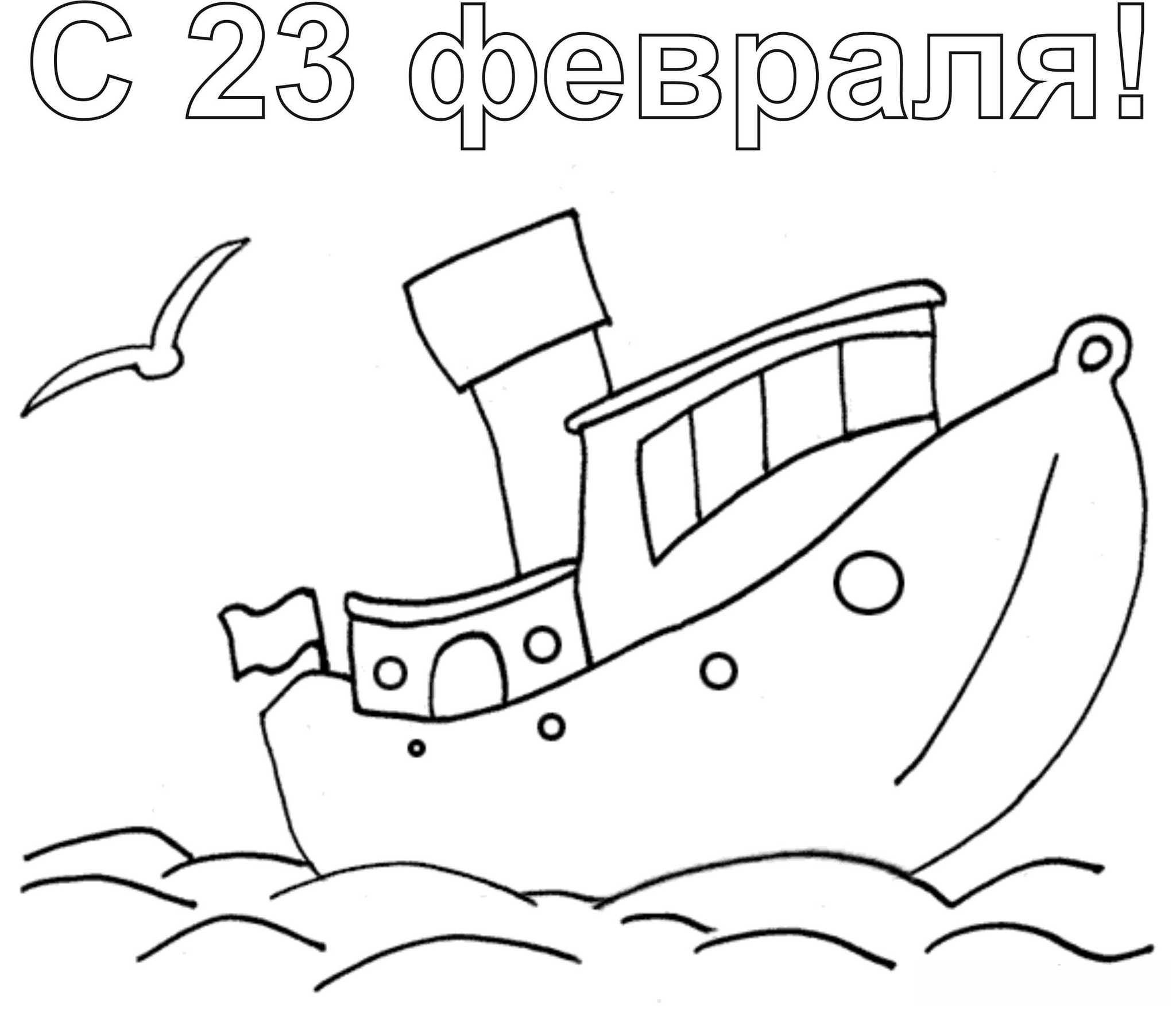 раскраска 23 февраля для малышей распечатать