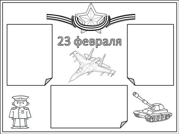 раскраска 23 февраля шаблон открытка распечатать