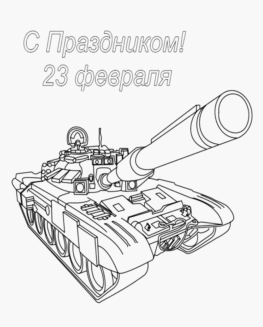раскраска 23 февраля танк распечатать