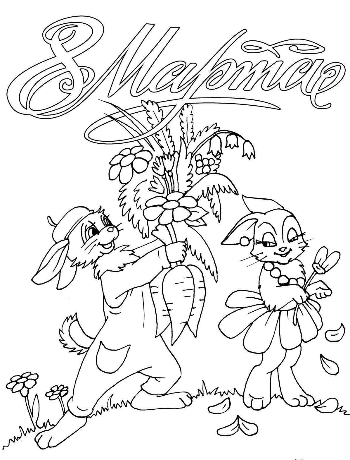 открытки для раскрашивания детям стильных