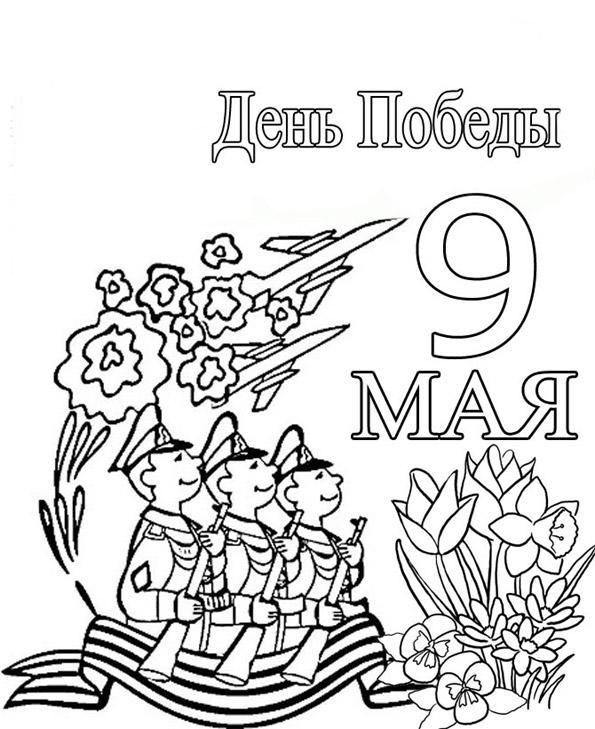 раскраска 9 мая день победы для детей