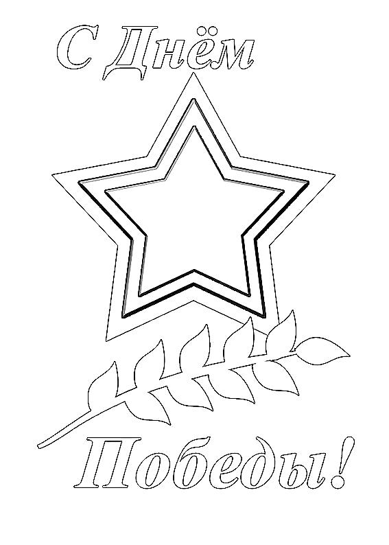 раскраска 9 мая для детей 3 4 лет распечатать
