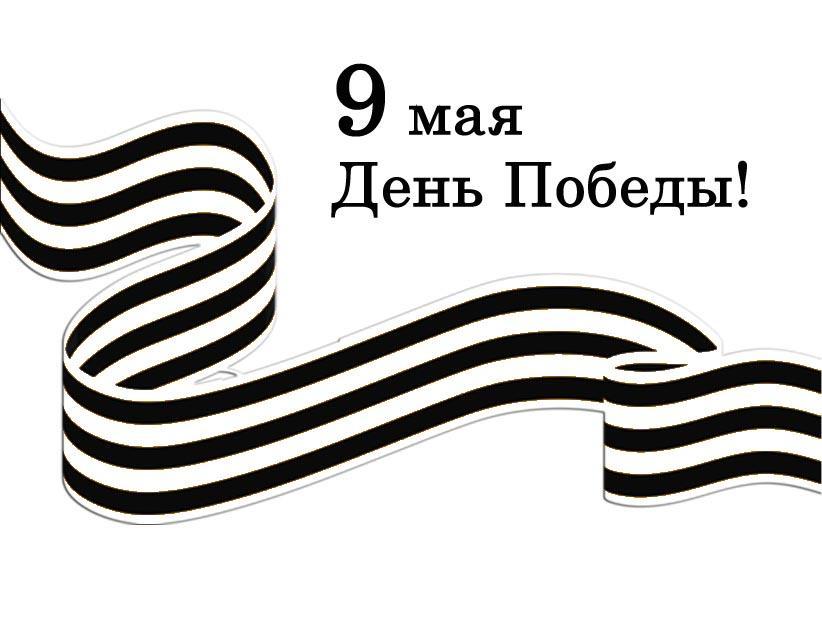 раскраска ленточка на 9 мая распечатать