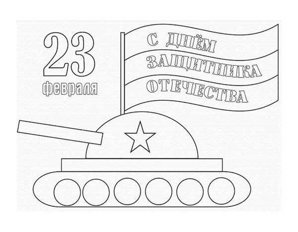 раскраска 23 февраля танк распечатать скачать