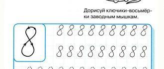 раскраска прописи цифры