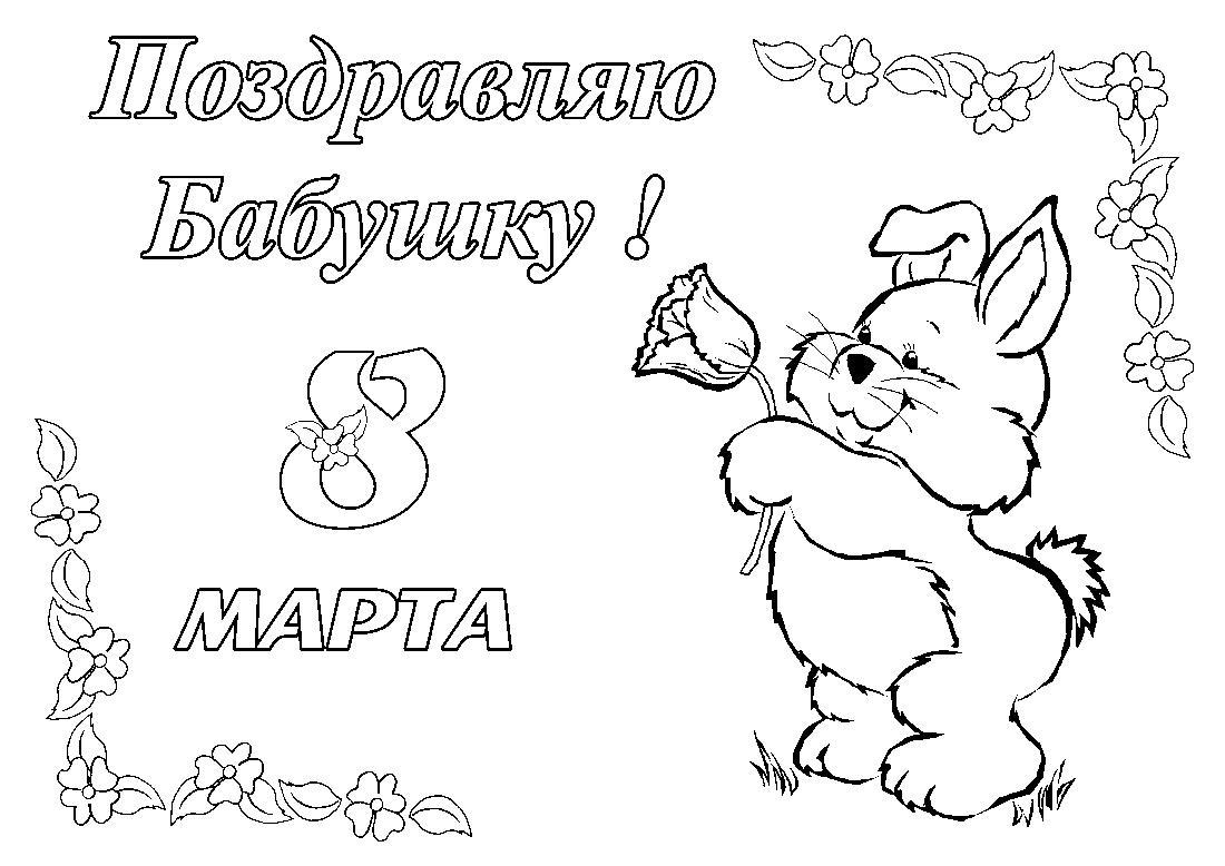 Раскраска для мамы 8 марта