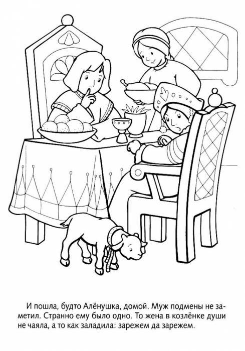 раскраска сестрица аленушка и братец иванушка распечатать