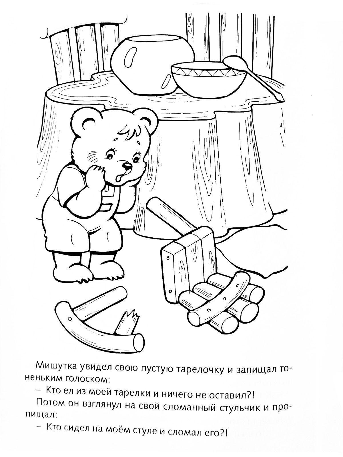 раскраска три медведя распечатать скачать бесплатно