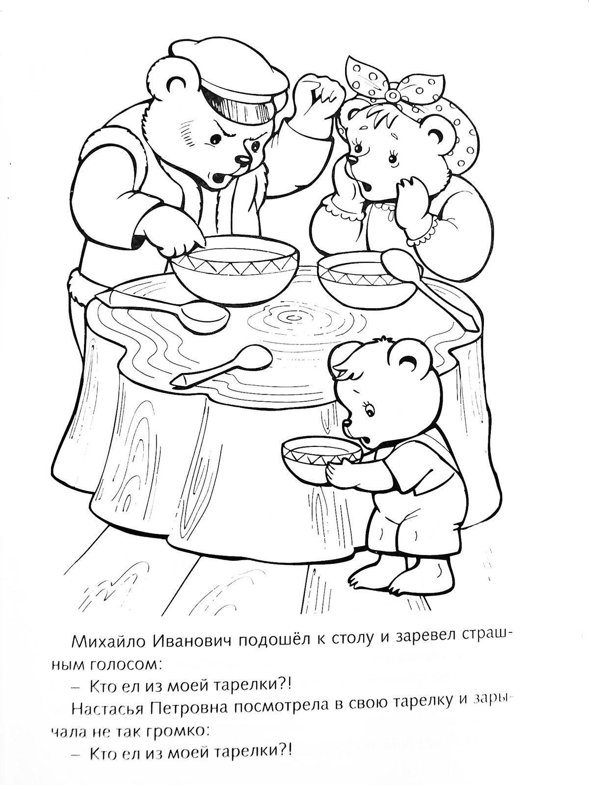 Раскраска Три медведя распечатать бесплатно, формат а4