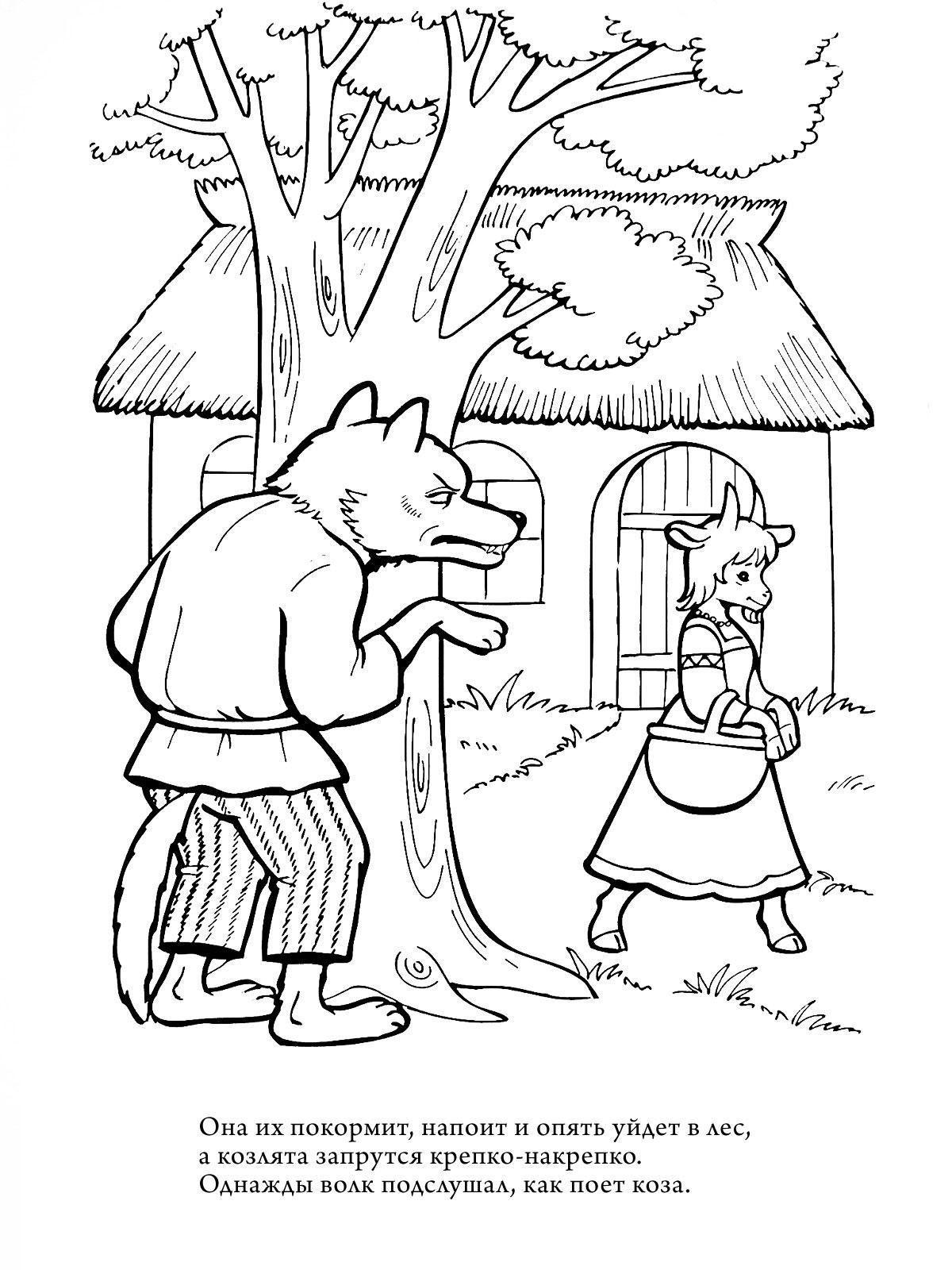 раскраски к сказке волк и семеро козлят распечатать