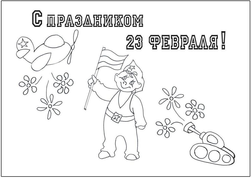 Картинки к 23 февраля раскраски распечатать