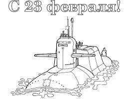 раскраски на 23 февраля для детей подводная лодка распечатать