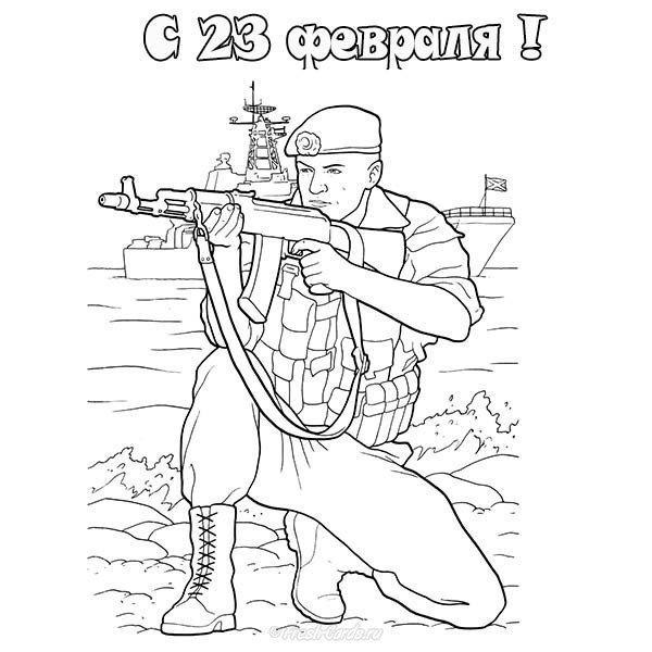 раскраски 23 февраля для детей солдат