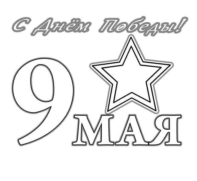 Раскраска открытка на 9 мая день победы распечатать