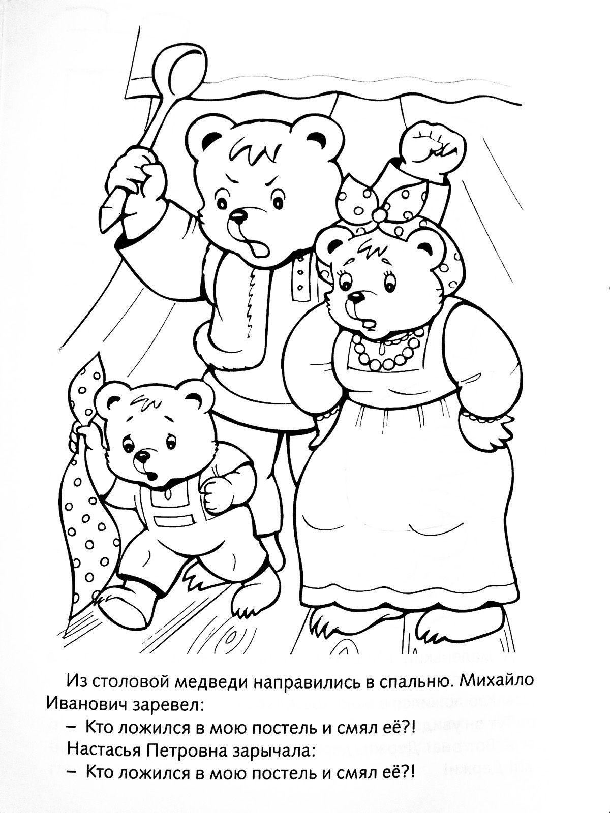три медведя раскраска для детей распечатать