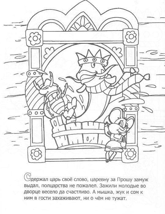 царевна несмеяна раскраска для детей распечатать