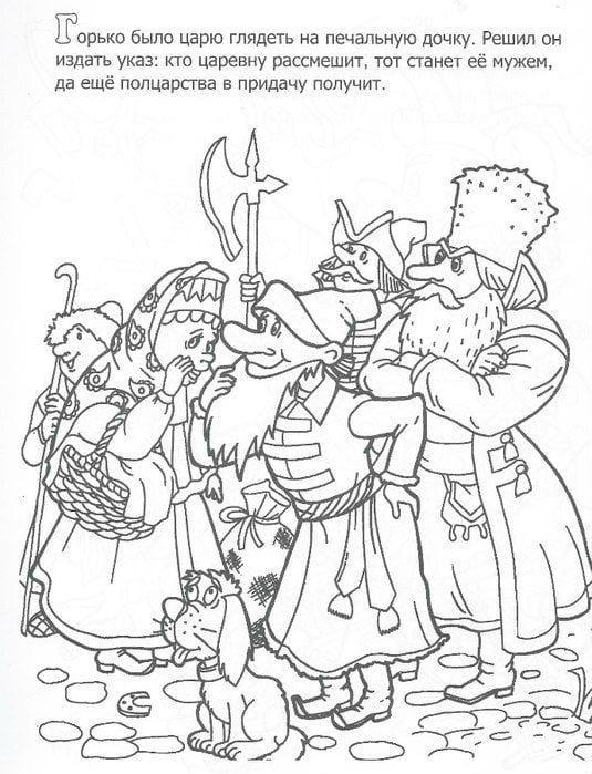 царевна несмеяна раскраска для детей