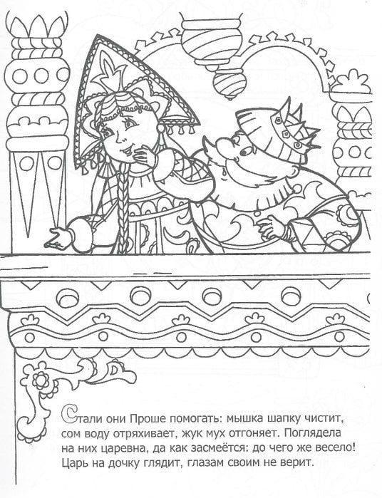 раскраска царевна несмеяна картинки