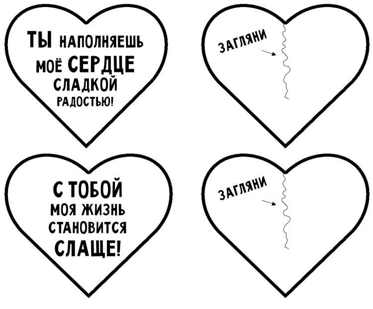 Раскраски день Святого Валентина распечатать бесплатно