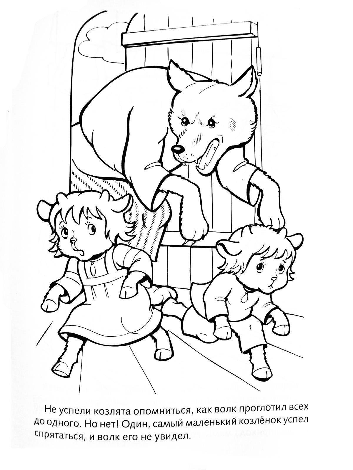 волк и семеро козлят картинки раскраски распечатать