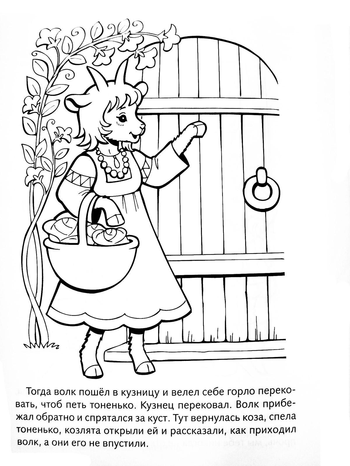 волк и семеро козлят раскраска для детей распечатать бесплатно