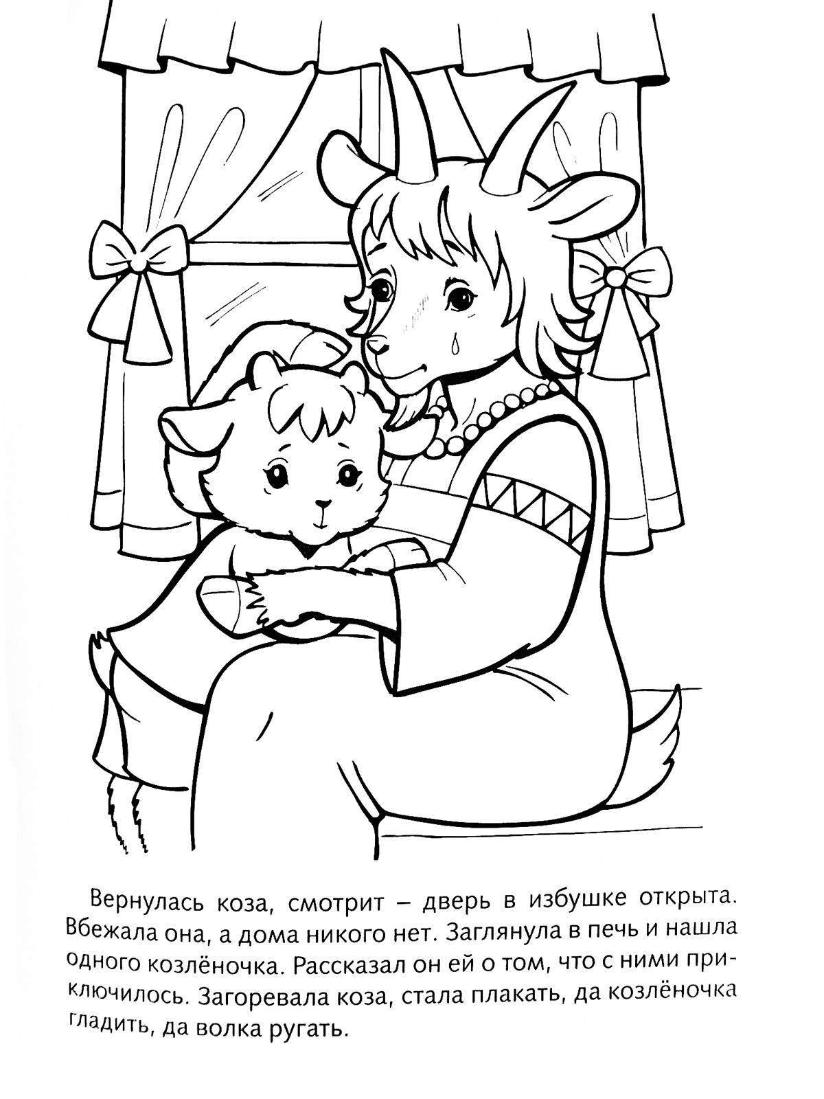 волк и семеро козлят раскраска для детей распечатать