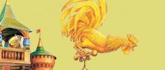 раскраска золотой петушок