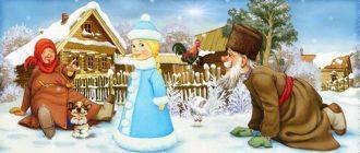раскраска сказка снегурочка