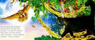 раскраска у лукоморья дуб зеленый