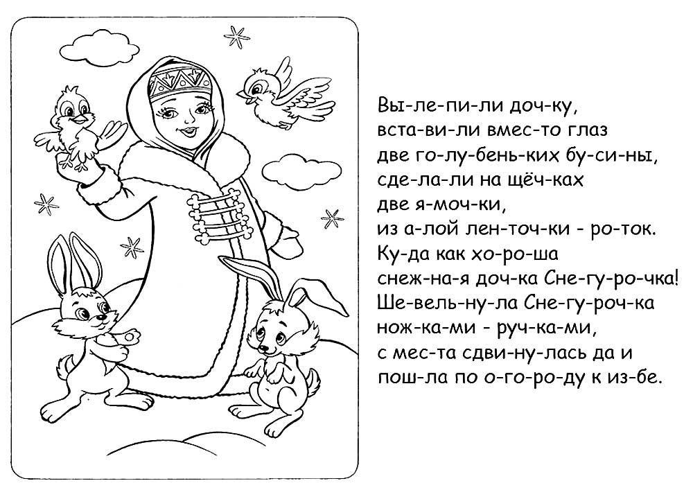 раскраска по мотивам сказки снегурочка распечатать