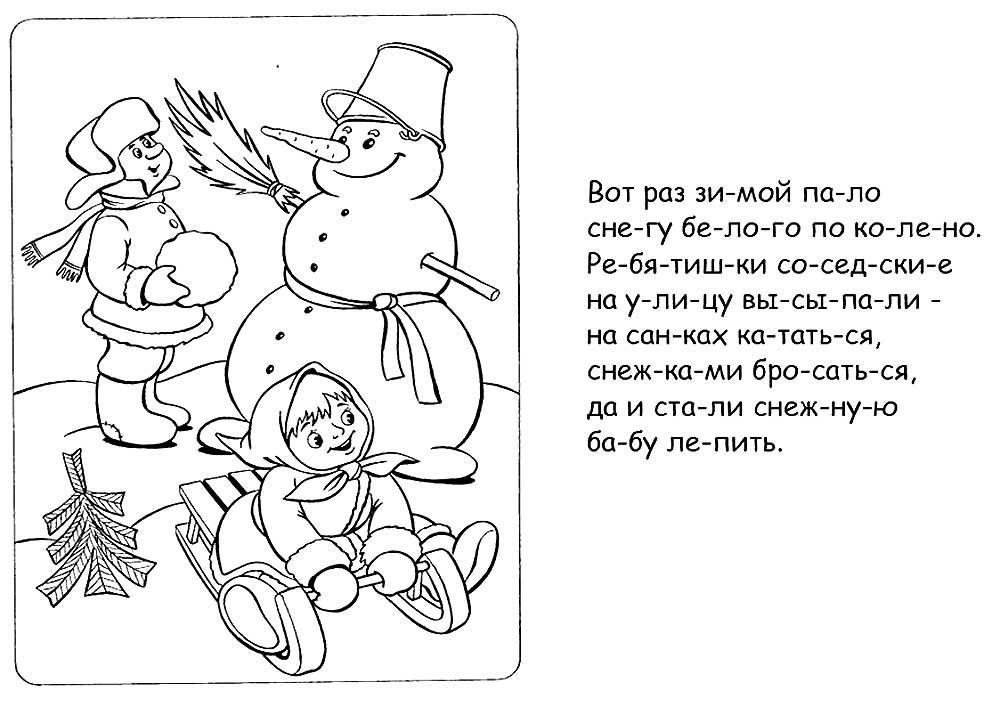 картинки к сказке снегурочка раскраска распечатать