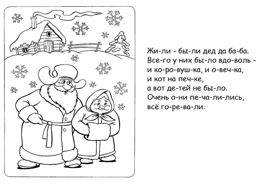 детские раскраски к сказке снегурочка распечатать