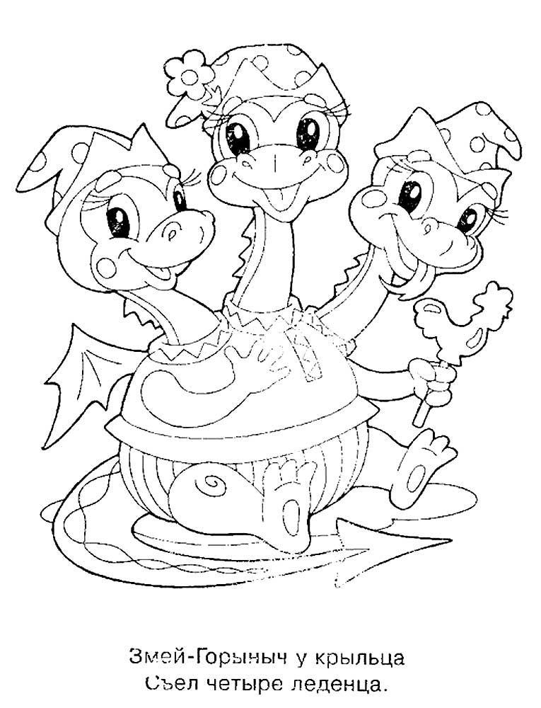 змей горыныч раскраска для детей распечатать