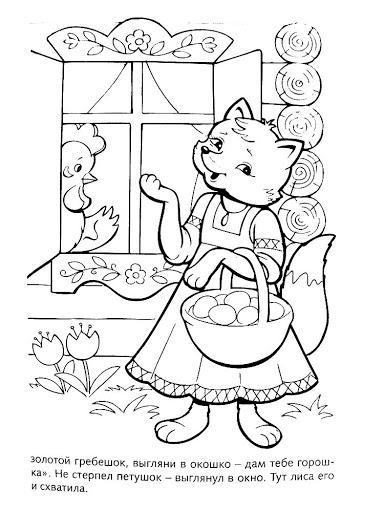кот петух и лиса раскраска распечатать