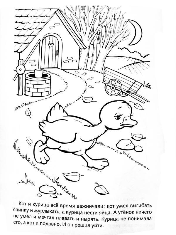 раскраска к сказке гадкий утенок для 3 класса