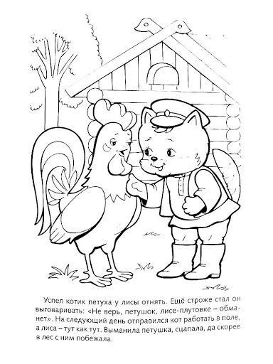 раскраска кот петух и лиса для малышей