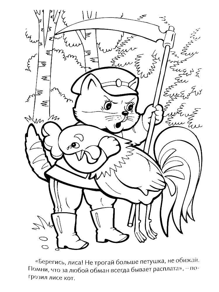 раскраска кот петух и лиса распечатать