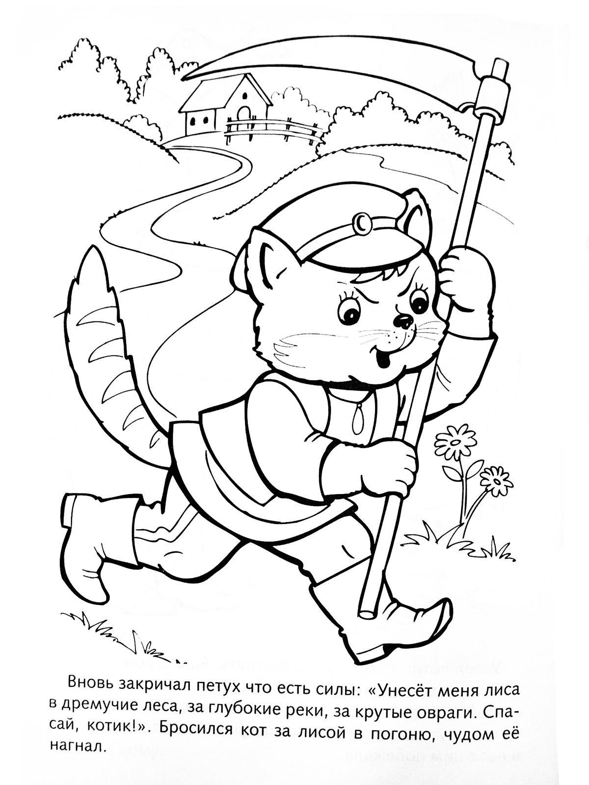 раскраска кот петух и лиса русская народная сказка распечатать