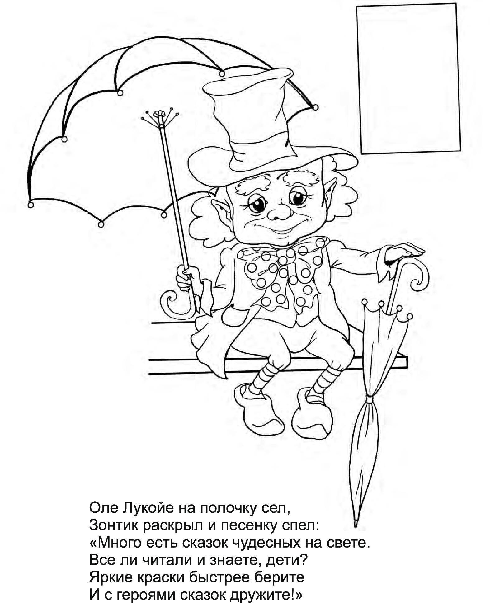 раскраска оле лукойе с зонтиком