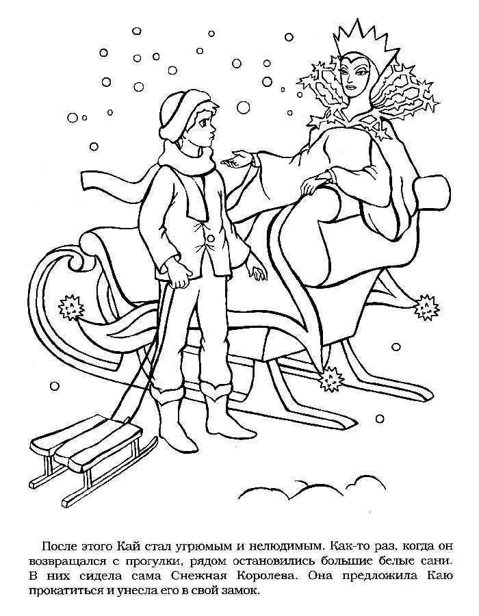 раскраска снежная королева на санях и кай распечатать бесплатно
