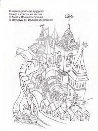 раскраска волшебник изумрудного города распечатать бесплатно