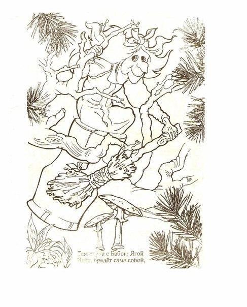 Раскраска у лукоморья дуб зеленый распечатать бесплатно