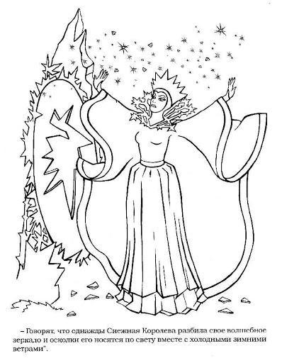 снежная королева раскраска распечатать