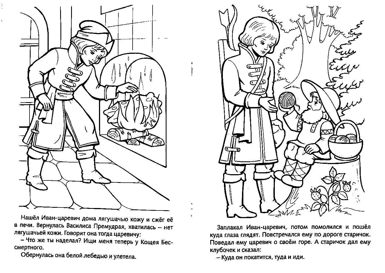 сказка по сюжетным картинкам царевна лягушка черно белые винить этом