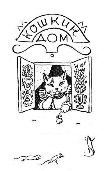 кошкин дом раскраска распечатать