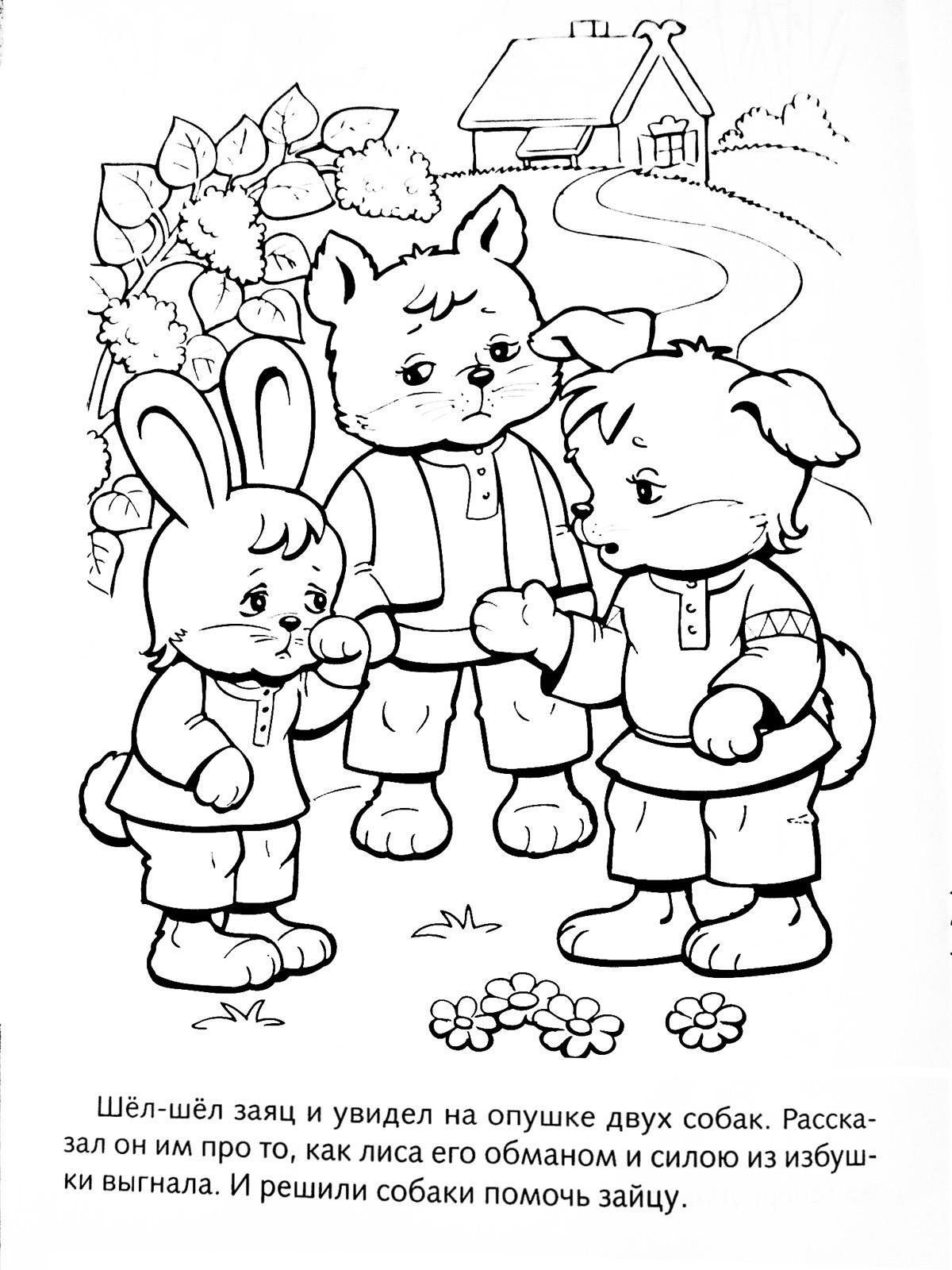 заюшкина избушка раскраска заяц плачет распечатать