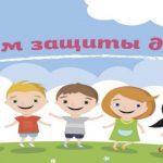 раскраска день защиты детей 1 июня
