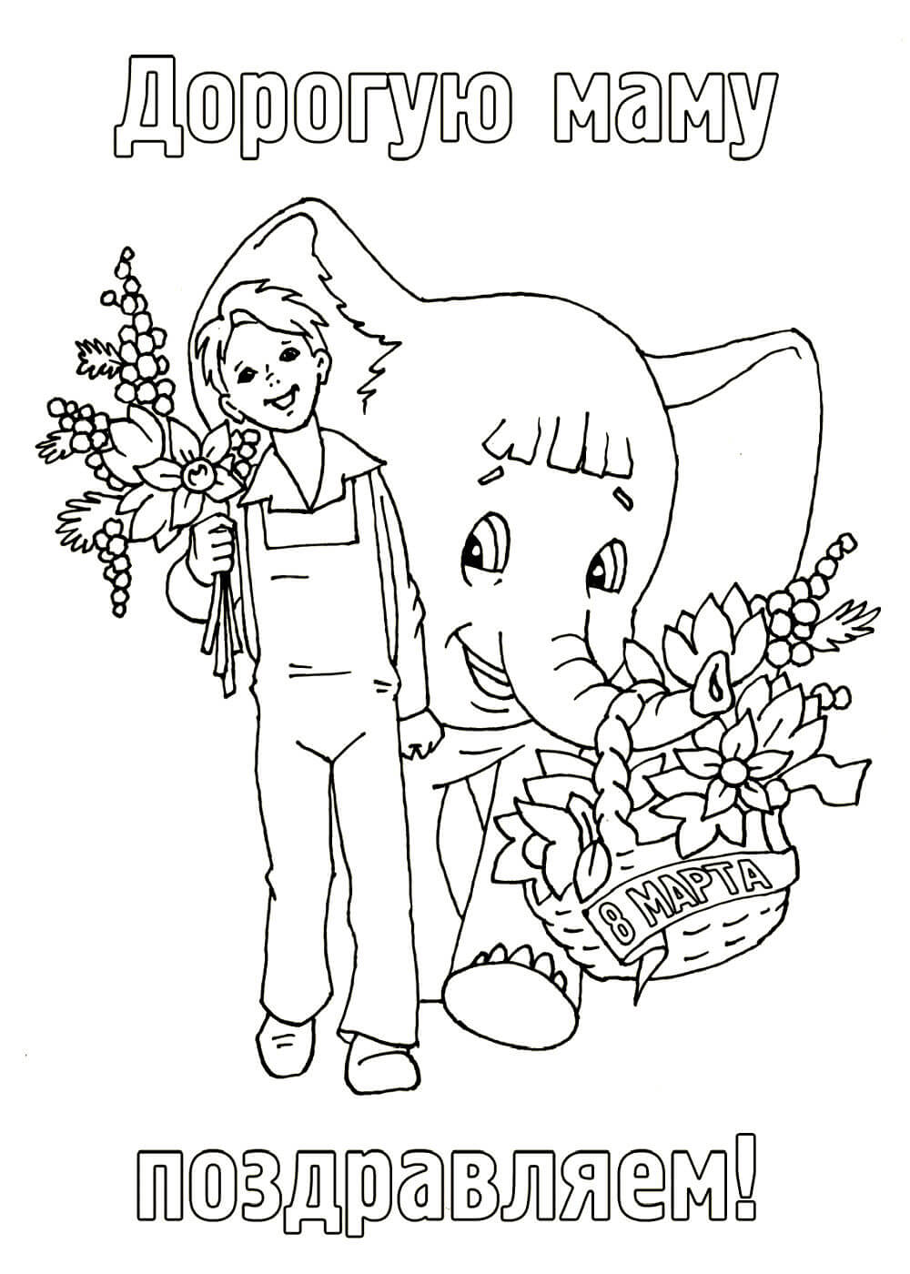 раскраски день матери для детей распечатать