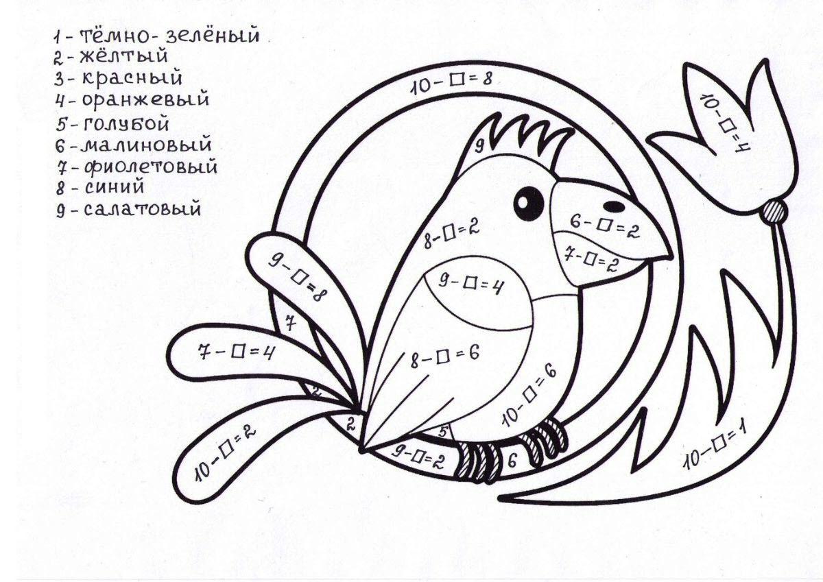 математические раскраски для дошкольников 6 7 лет Нахождение неизвестного вычитаемого