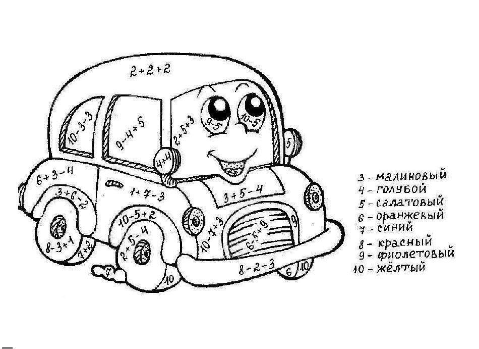 математическая раскраска для дошкольников Сложение и вычитание в пределах 10
